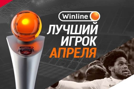 Winline — The best player in April