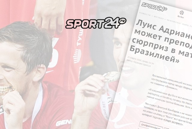 SPORT24.ru | Adriano is a king! We were so mistaken