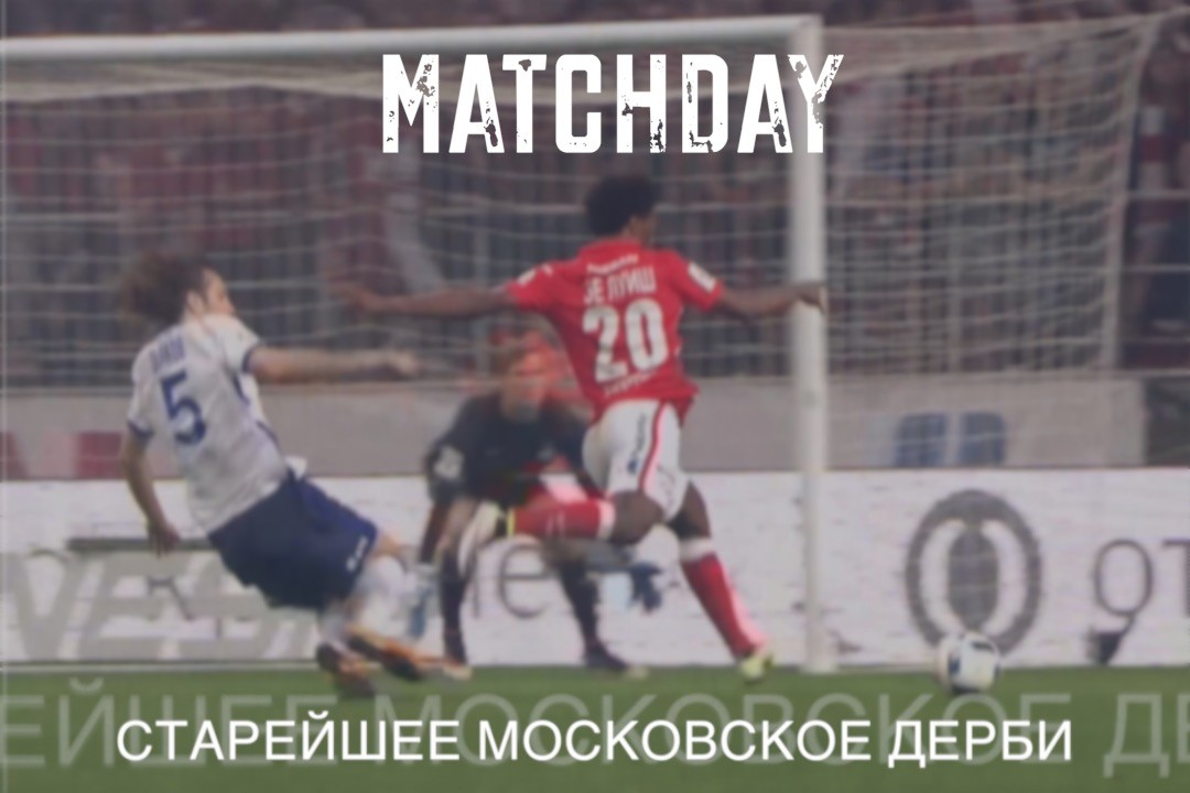 MatchDay. 13.05. Spartak Moscow vs. Dinamo