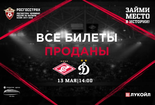 Sold out for Spartak Moscow vs. Dinamo