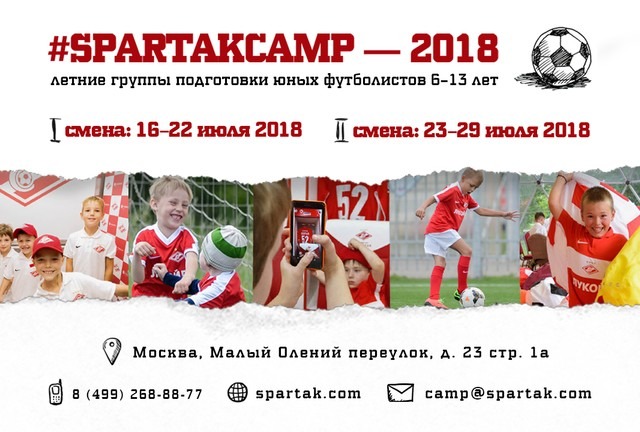 Spartak Camp — 2018 voucher sales are opened